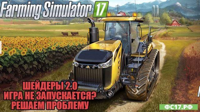 Ошибка Farming Simulator 2017: Необходимы шейдеры 2.0