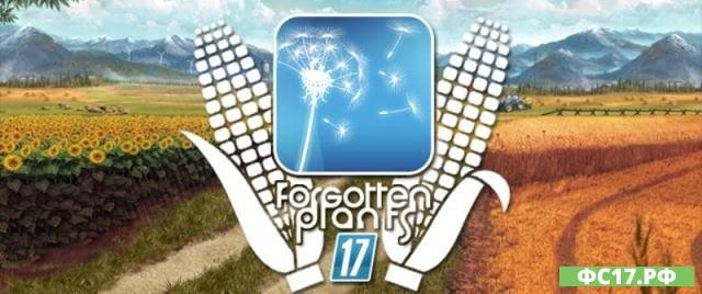 Мод FS17 Forgotten Plants – Maize v 1.0 для Фермер Симулятор 2017