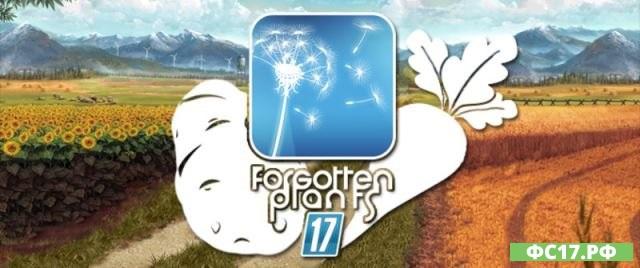 Мод FS17 Forgotten Plants – Sugerbeet / Potatoes v 1.0 для Фермер Симулятор 2017