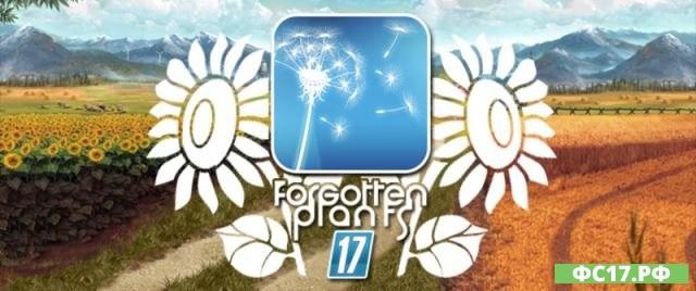 Мод FS17 Forgotten Plants – Sunflowers v 1.1 для Фермер Симулятор 2017