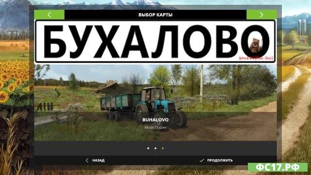 Мод FS17 Карта Бухалово v 2.0 для Фермер Симулятор 2017